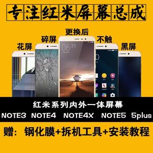 适用红米note3 note4 note4x手机触摸note5内外屏幕总成带框5plus