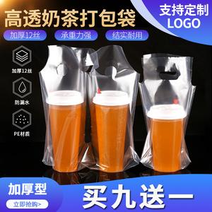 加厚透明奶茶打包袋塑料单双杯袋子外卖饮料一次性手提杯袋定制