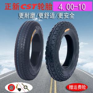 正新輪胎3.50/4.00-10真空胎電動三輪車內外胎350/400-10電動四輪