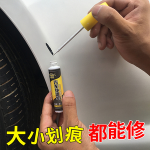 汽车用漆面划伤修复神器珍珠白色划痕车漆刮痕去痕液补漆笔自喷漆