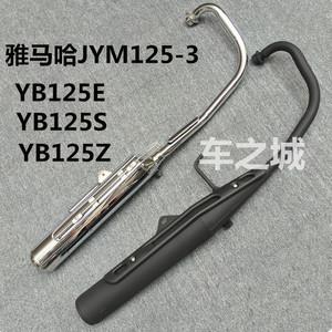 雅马哈JYM125-3配件天戟YB125-E-S-Z排气管 烟通 排气筒 消音器