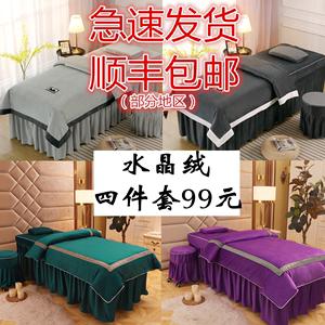 水晶絨高檔簡約純棉美容院用品專用罩套按摩美容床罩四件套北歐風
