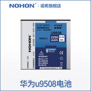 诺希正品华为u9508电池u8950d荣耀2/3 c8950d手机大容量HB5R1v