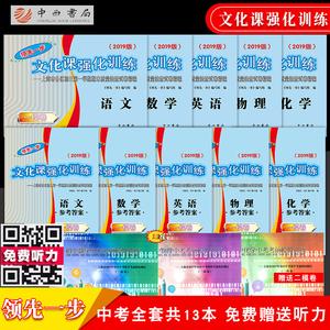 2019上海中考一模卷語文數學英語物理化學領先一步文化課強化訓練中考一模卷上海初三語數英物化試卷答案全套買一模送二模中學教輔