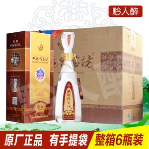 双沟珍宝坊君坊46度480ml+20ml 浓香型白酒整箱6瓶礼盒装粮食酒