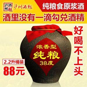 38度濃香型純糧食白酒固態發酵原漿酒散裝泡藥酒桶裝高粱酒