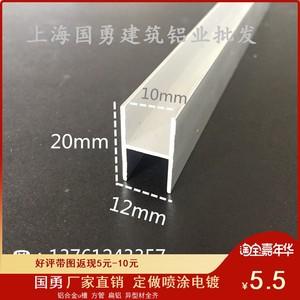 鋁合金H型槽工字鋁20mm*12mm*內10mm 木板卡槽玻璃包邊條H槽雙面u