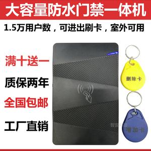 防水门禁机室外刷卡机大容量一体机读卡器ID独立门禁IC管理卡包邮