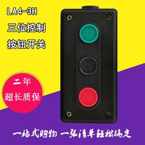 la4-3h机床控制三联自复位启动停止正反转按钮键三位红绿黑开关盒