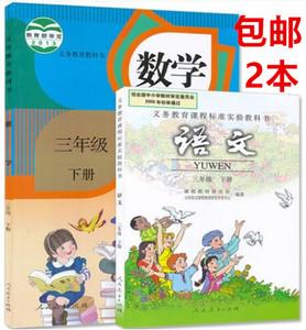 人教版小学课本全套 包邮正版 小学3三年级下册语文数学书三年级下册