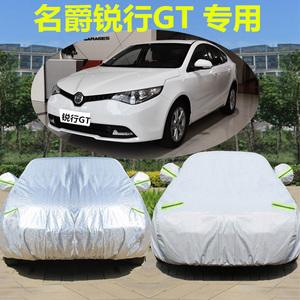 MG名爵銳行GT汽車車衣車罩防曬防雨隔熱通用車套遮陽罩衣外套加厚