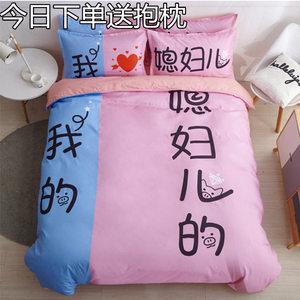 網紅個性婚慶情侶款四件套創意卡通床裙床單被套1.5/1.8m雙人床品