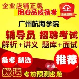 2019年广州航海学院辅导员招聘考试笔试面试复习培训试题库讲义