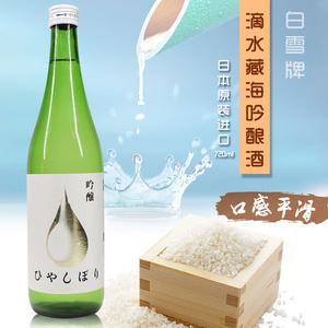 日本白雪清酒_白雪清酒日本