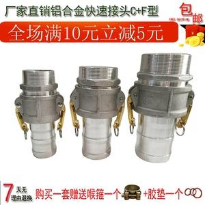 1-2/3寸4寸CF型鋁合金快速接頭汽油機水泵內絲接頭水管油管不鏽鋼