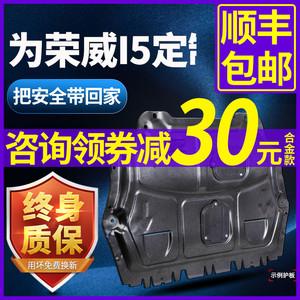 20款榮威i5發動機護板專用RX5 max底盤下護板汽車全包圍原廠裝甲