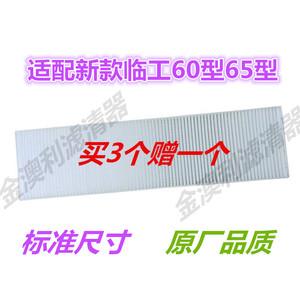 適配挖掘機新款山東臨工60/60E/65/65F/LG665/660E/F空調濾芯空調