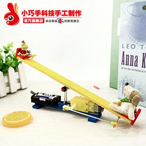 小巧手科技小制作电动跷跷板diy小发明手工材料包模型拼装玩具