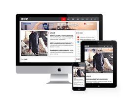 织梦cms个人文章资讯新闻博客自媒体网站模板HTML5自适应手机源码