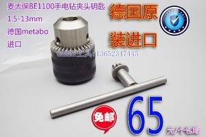 麥太保BE1100手電鑽夾頭鑰匙1.5-13mm德國metabo進口GBM13RE