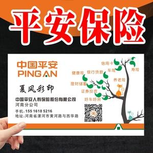 中國平安保險名片制作高檔設計印刷定制雙面二維碼普惠貸款