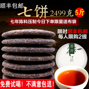 【7片整提購2499g】普洱茶熟茶 2012年 云南七子餅老班章古樹茶葉