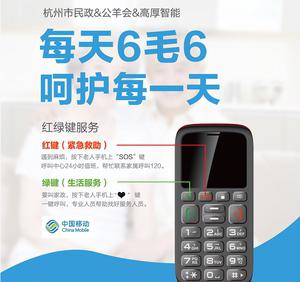 孝敬老人 关爱父母 定位式手机终端 提供紧急呼叫服务和生活服务
