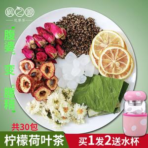 柠檬山楂干荷叶茶决明子宿清修身柠檬干片肚子茶玫瑰组合天然花茶