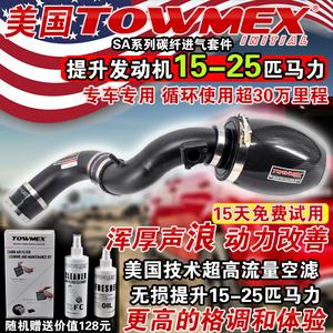 美國動力提升改裝空濾節油提速渦輪增壓汽車高流量碳纖Towmex進氣