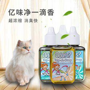 亿味净一滴香宠物去除狗狗异味室内持久除臭香水去味狗尿猫除臭剂