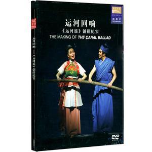 新华书店正版 纪录片 运河回响 《运河谣》 创排纪实 DVD