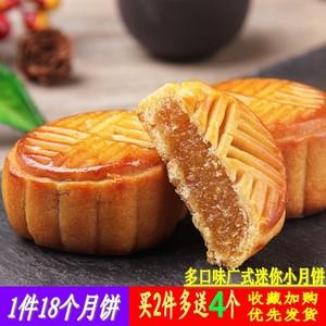 廣式五仁月餅水果多口味迷你小月餅老式手工軟皮鳳梨豆沙味18個裝