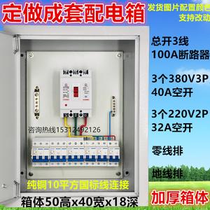 工地三级配电箱成套漏电箱透明箱明装挂墙开关箱临时电箱400x500