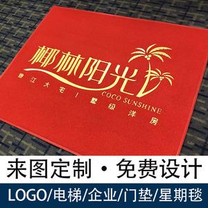 迎賓地毯定制logo電梯酒店公司廣告地墊訂做門墊PVC印字圖案尺寸