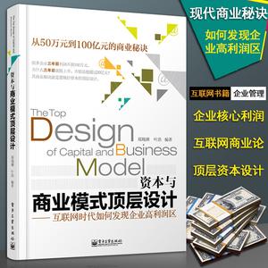 包邮 资本与商业模式顶层设计 如何发现企业高利润区 互联网时代商业图片
