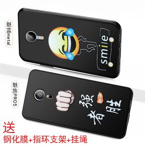 魅族pro5手机壳浮雕图片