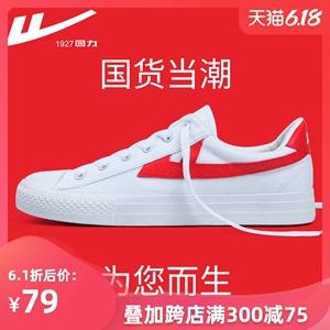 回力帆布鞋男鞋子休閑小白鞋2020新款夏季透氣布鞋經典款運動板鞋