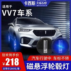 長城魏派WEY VV5磁懸浮輪轂燈VV6 VV7S P8發光輪轂蓋車標改裝專用