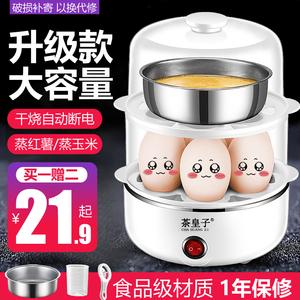煮蛋器蒸蛋器自動斷電小型煮雞蛋羹神器早餐機迷你多功能家用1人
