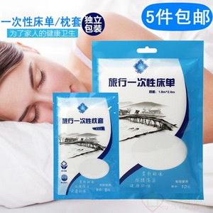 旅行一次性床单枕头套隔脏旅游酒店宾馆无菌单双人枕套毛巾被罩