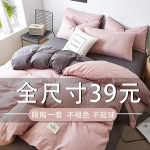 北歐風網紅款四件套被套床單人床上用品宿舍床品套件三件套被子4