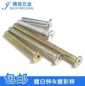 GB819镀锌平头螺丝十字沉头机螺丝机牙螺钉平机螺丝加长M3M4M5M6