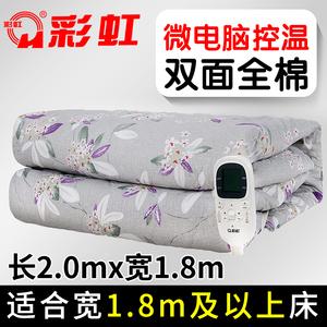 彩虹电热毯双人双控三人定时防水电褥子加大全棉款电褥子安全取暖