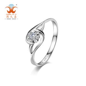 周九喜珠宝Au750钻石戒指婚戒相遇时尚钻戒