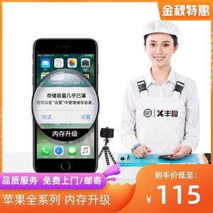 顺丰丰修iPhone6/7S/8plus手机内存升级128g/64g/32g?#36824;?#30828;盘扩容