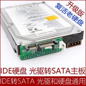 老式硬盘光驱并口转串口台式机录像机IDE转SATA转换卡并口转串口