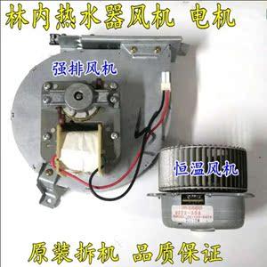 拆机林内热水器20-C/DYJF7125U222-308电机恒温机通用马达风机