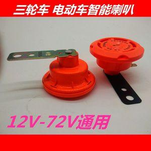 电动电瓶车啦叭 通用电动车电子喇叭26486064V72V伏三轮车防水塑