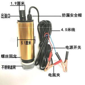 柴油抽水機濾網便攜式小型12V電動抽油泵排汙過濾網輸送簡易泵頭