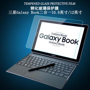 三星Galaxy Book钢化膜二合一平板电脑10.6及12英寸?;ぬ727屏幕高清防爆玻璃膜